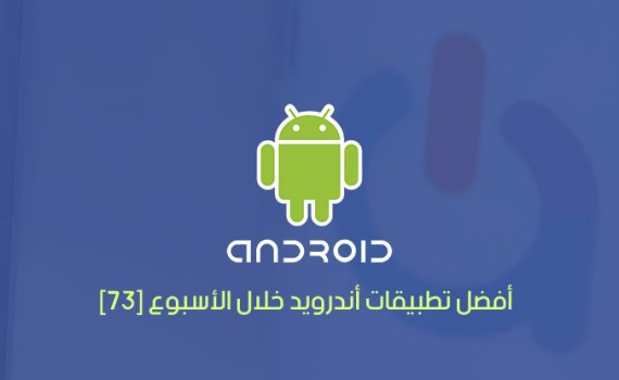 Weekly Android apps 73