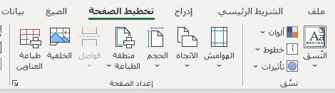 حفظ مصنف إكسل Excel كملف PDF