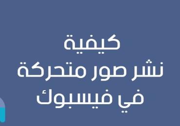 facebook_gif