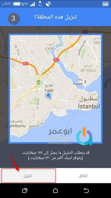 google_maps_offline_3