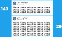 طريقة تفعيل كتابة 280 حرف في التغريدة الواحدة في تويتر Twitter باستخدام Tweetdeck
