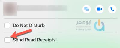 كيفية إخفاء تأكيد القراءة على iMessage