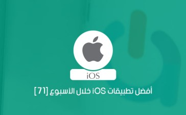 iOS apps 71