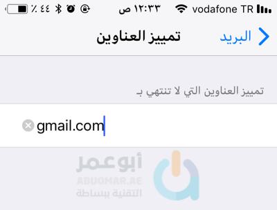كيف تتجنب ارتكاب الأخطاء عند إدخال عناوين البريد الإلكتروني في الآيفون