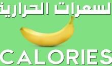 موقع مميز لمعرفة كمية السعرات الحرارية الموجودة في طعام ما أو فاكهة