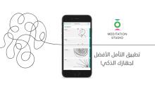 Meditation Studio… التطبيق الأفضل لممارسة التأمل من خلال جهازك الذكي