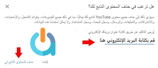 حذف حساب يوتيوب