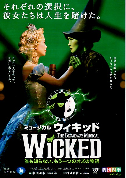One of the promotional posters for the Japanese production of Wicked
