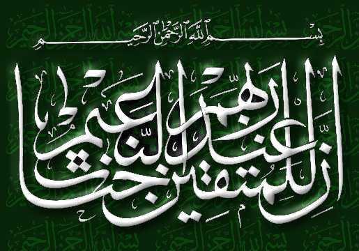 doa khat