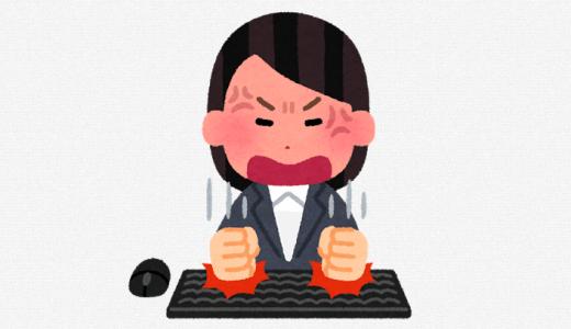 無能キーボードのキーランキングベスト5!!