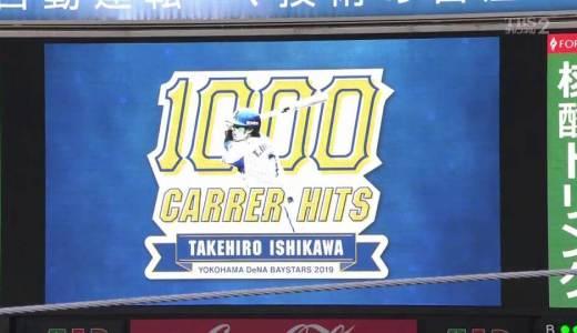 石川雄洋選手通算1000本安打達成【横浜DeNAベイスターズ】