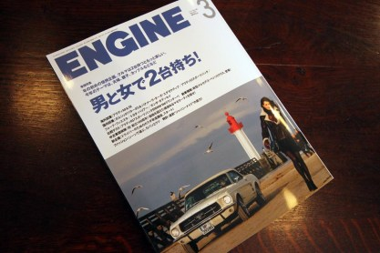140129enginem