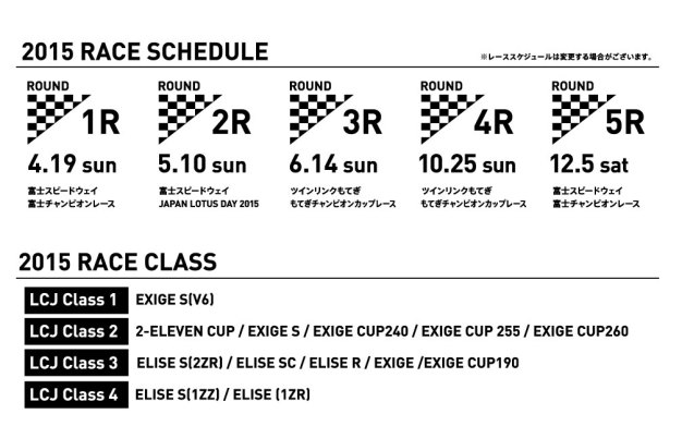 LCJ2015_schedule