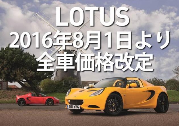 16lotus_price