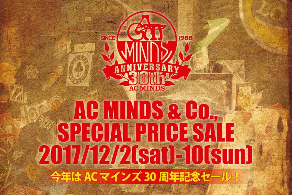 2017 AC MINDS SPECIAL PRICE SALE のご案内