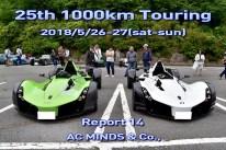 2018 AC MINDS 1000km Touring Report14 Photo:M.W.