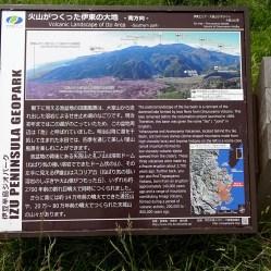 今は噴火こそしていませんが伊豆は火山だらけという説明です。Photo:H.S.