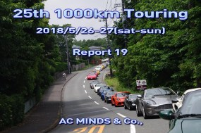 2018 AC MINDS 1000km Touring Report 19 Photo:K.S.