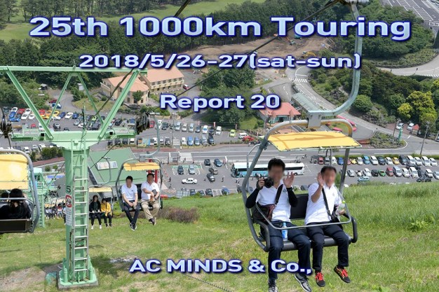 2018 AC MNDS 1000km Touring Report 20 Photo:Y.T.