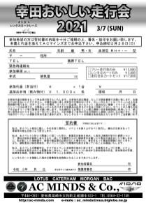 210307kouta_Entry