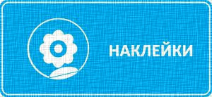 Icon_nakleyki