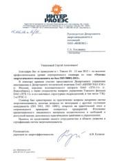 Отзывы о работе Академии ДПО. ИНТЕР РАО ЕЭС