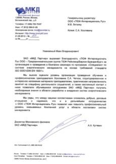 Отзывы о работе Академии ДПО