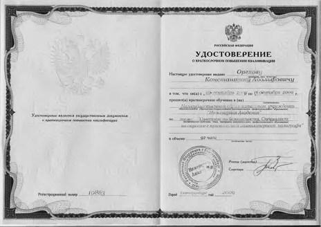 К. Орехов. Удостоверение о повышении квалификации по теме Советник по безопасности. Специалист по вопросам с применением компьютерного полиграфа