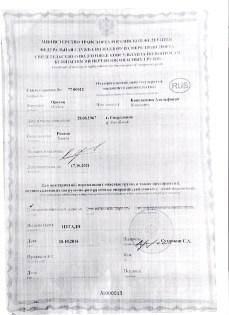 Свидетельство консультанта ДОПОГ Орехова К. А.