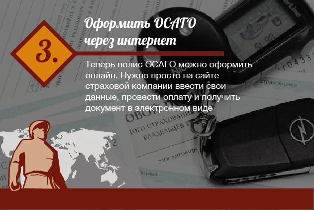 С 1 июля, согласно измнениям в правилах дорожного движения, оформить ОСАГО можно в Интернете, на сайтах 22-х подключенных к системе компаний.