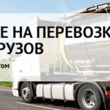 Новый порядок выдачи разрешений на перевозку опасных грузов