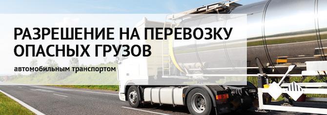 новый порядок выдачи Ространснадзором специальных разрешений на движение по автомобильным дорогам транспортных средств, осуществляющих перевозку опасных грузов