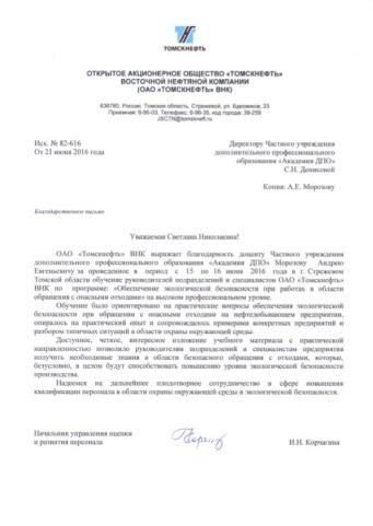 Отзыв о работе Академии ДПО от предприятия Томскнефть
