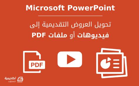 كيفية تحويل عروض Microsoft Powerpoint التقديمية إلى فيديوهات