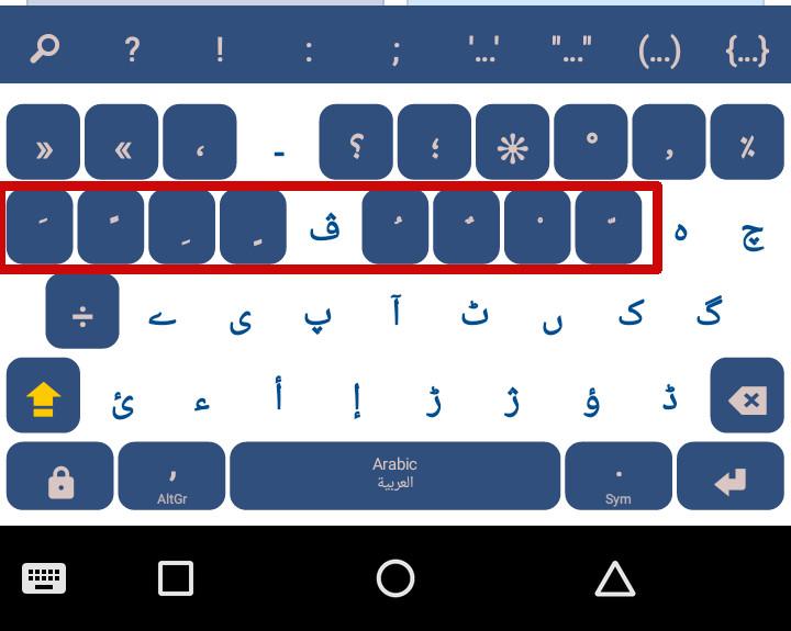 كيف يمكنني إضافة التشكيل للوحة المفاتيح بهاتفي الذكي