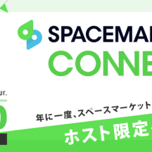 【11/19開催】ホスト限定イベント|SPACEMARKET CONNECT 2020