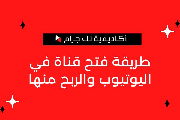 طريقة فتح قناة يوتيوب والربح منها