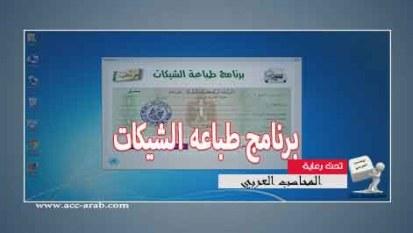 برنامج طباعه الشيكات كامل و مجاني برنامج احترافي المحاسب العربي