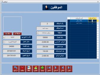 برنامج المحاسب العربي المتكامل مجانا