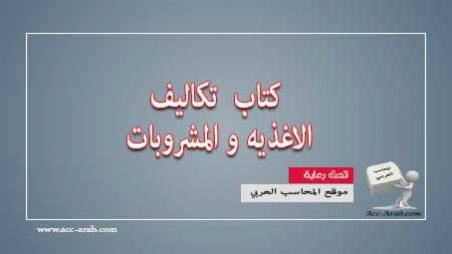تحميل كتاب محاسبه تكاليف الاغذيه و المشروبات كتاب تكاليف المطاعم المحاسب العربي