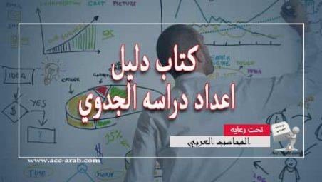 كتاب دليل اعداد دراسه الجدوي رابط تحميل مباشر المحاسب العربي