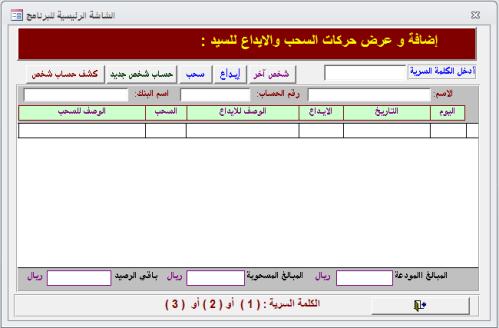 نموذج كشف حساب عميل Excel