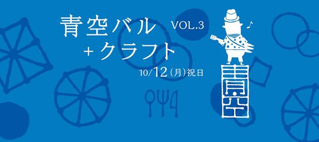 青空バル+クラフトVol.3 | あなたの想いをプロデュース Acca