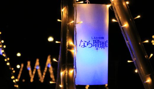 【Photo Album】しあわせ回廊なら瑠璃絵2017 & 奈良公園界隈@奈良県奈良市