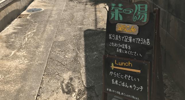 足湯をしながらランチ! ~茶の湯 ~ | Acca's Website