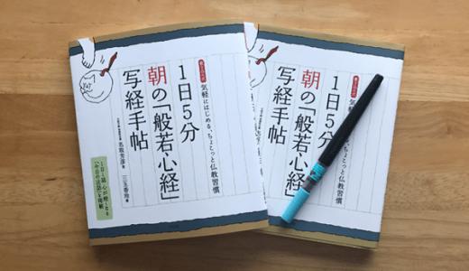 """【オススメをご紹介!】1日5分 朝の般若""""心経写経""""手帖"""