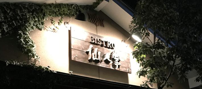 コスパ&お料理も大満足! ~Bistro 仙人掌(さぼてん)~ | Acca's Website