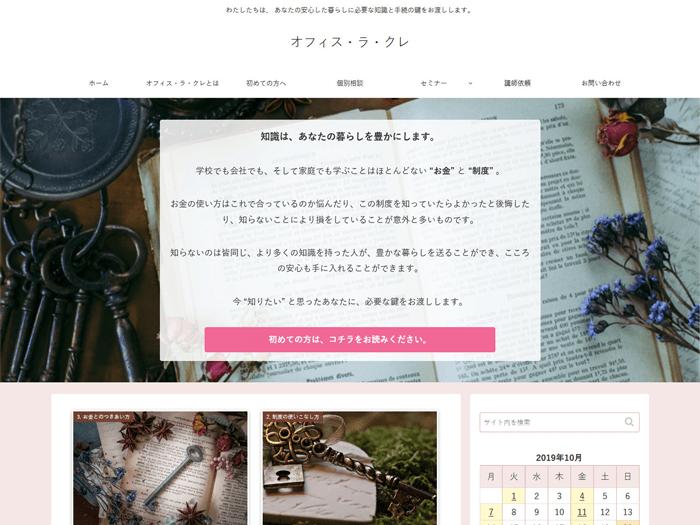 【実績紹介】オフィス・ラ・クレ様   Acca's Website