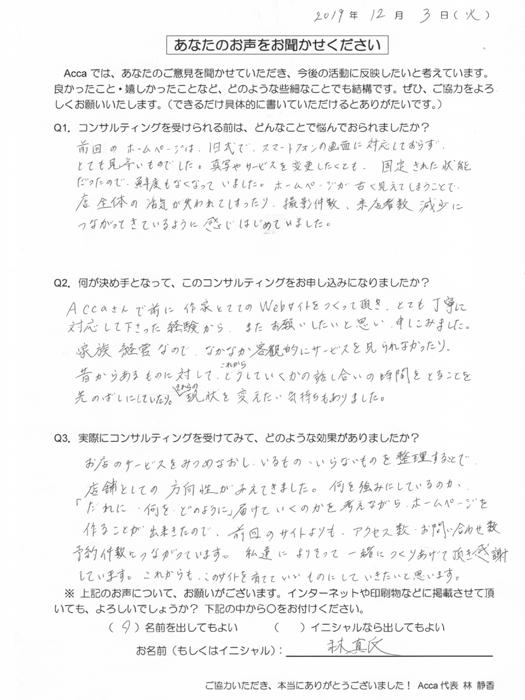 【クライアント様の声】林写真館 林 真衣 さま | Acca's Website