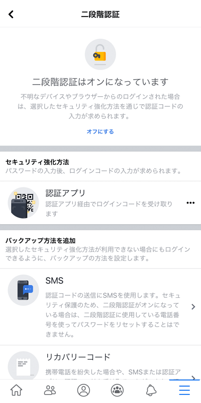 【SNS】2段階認証で乗っ取りを防止! – Facebook編 – | Acca's Website